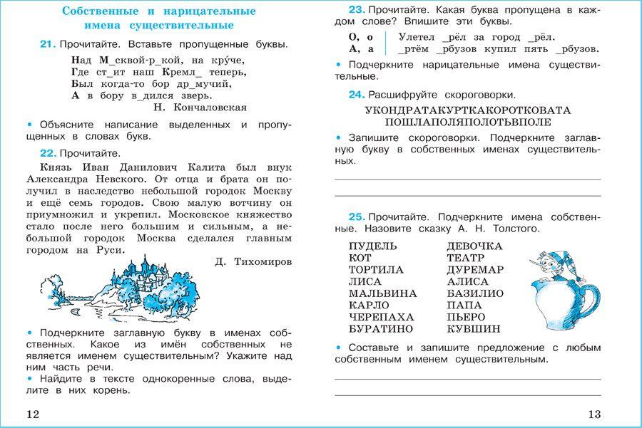 Переводчик с английского на русский 3 класс решебник биболетова.