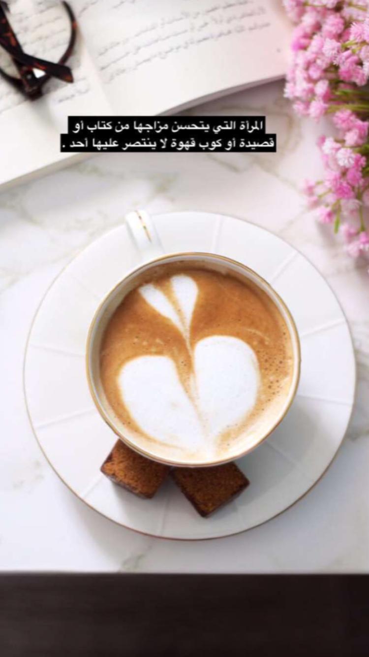 Pin By Rody On حكم وع بارات Arabic Love Quotes Coffee Addict Arabic Quotes