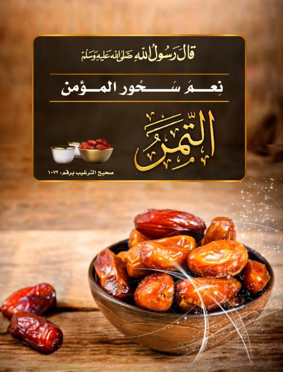 Pin By الأثر الجميل On أحاديث نبوية Ramadan Ahadith Ramadan Decorations
