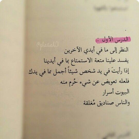 قناعة Desertrose Words Quotes Motivational Art Quotes Funny Arabic Quotes
