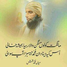 Pin by Shoaib Ali on صوفی کلام | Sufi poetry, Punjabi ...