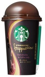 スタバ チルドカップのフラペチーノに ダークモカ コーヒージェリー えん食べ スタバ コーヒー フラペチーノ