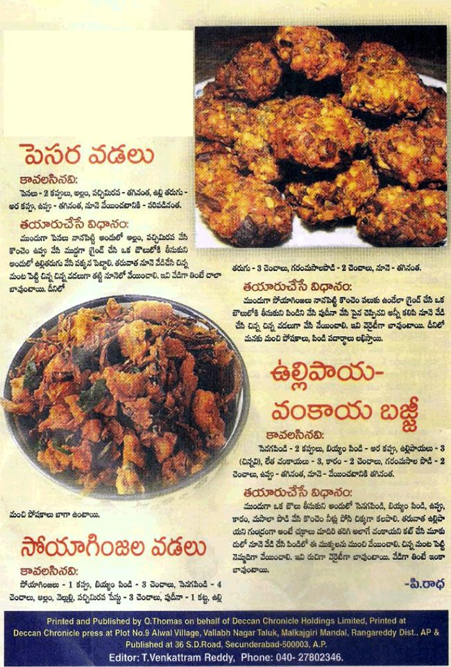 Telugu Vantalu In Telugu Language Pdf