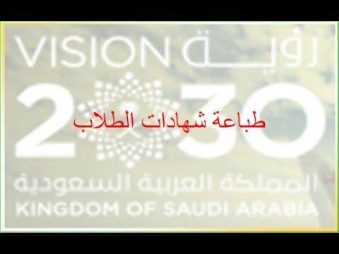 استعلام نتائج الطلاب بالسجل المدني رابط موقع نور لاستعلام نتائج الطلاب 1438 المرحلة الابتدائية و المتوسطة و الثانوية Kingdom Saudi Arabia Visions