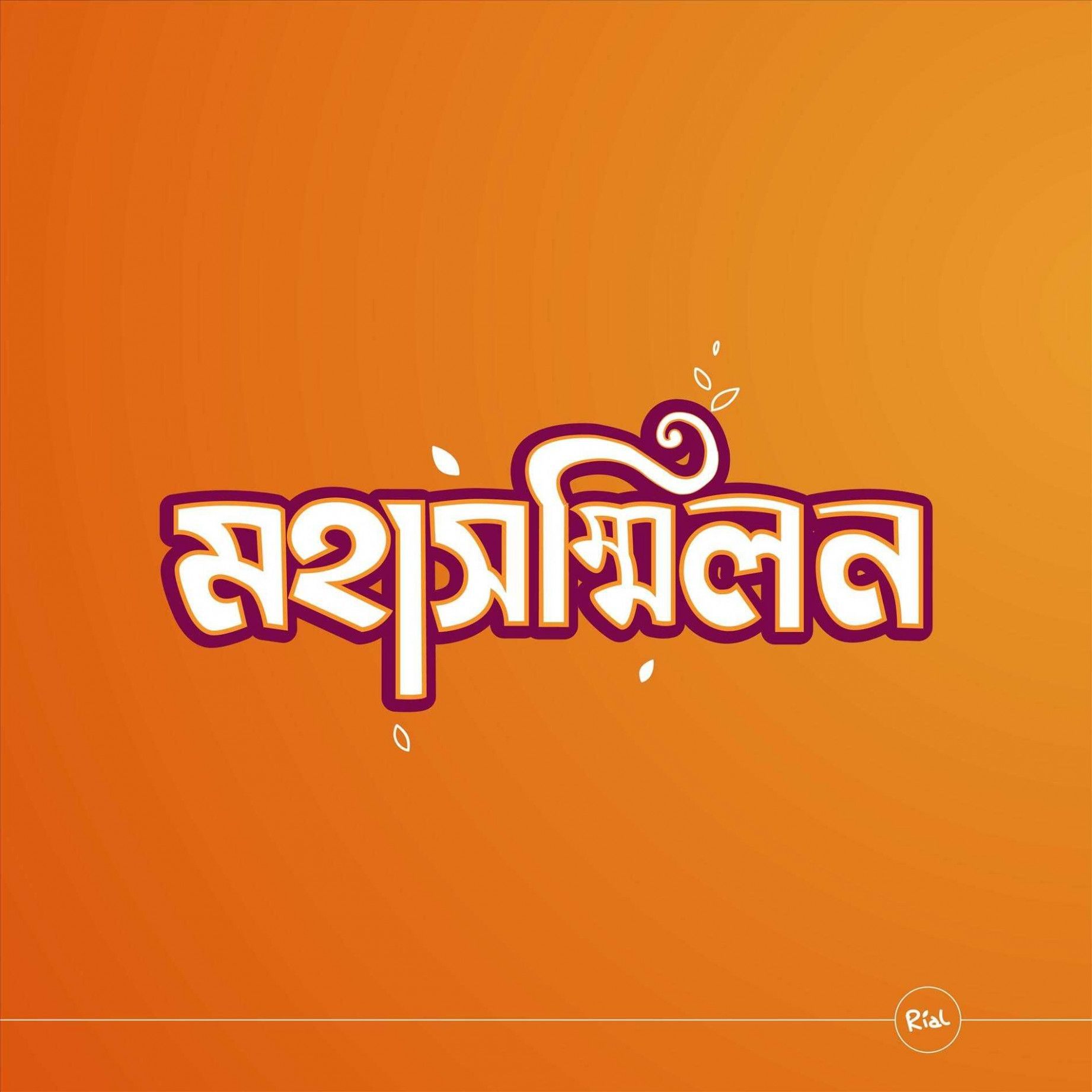 Bangla Eid Card 13 Bangla Eid Card 13 Bangla Eid Card 2018
