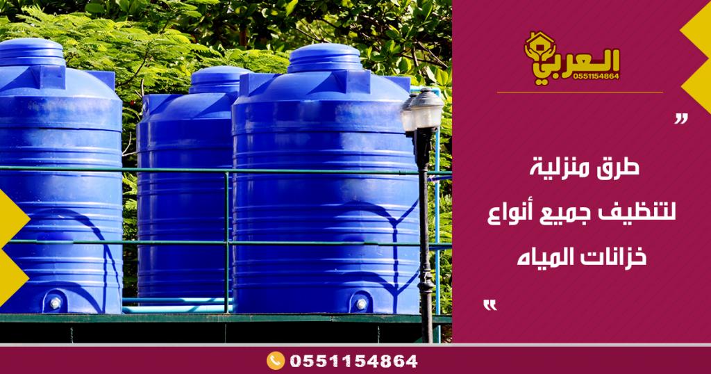طرق تنظيف خزانات المياه المنزلية وتعقيمها Riyadh Dammam