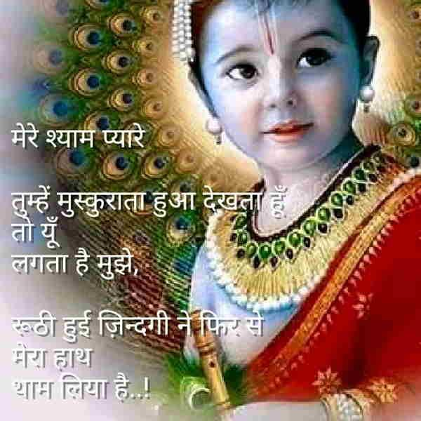 Radha Krishna Love Quotes 112 Sanwarey Pinterest