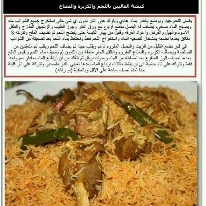 كبسة كبسات ارز برياني بخاري كابلي مندي مضغوط Cooking Recipes Food Receipes Middle East Food