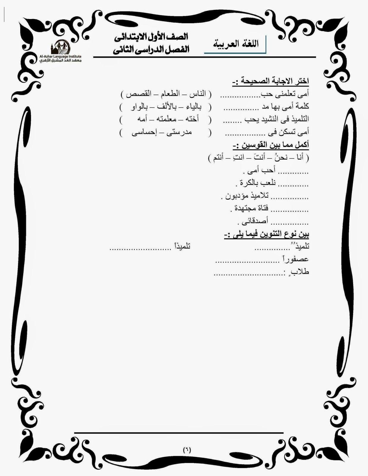 Arabic6