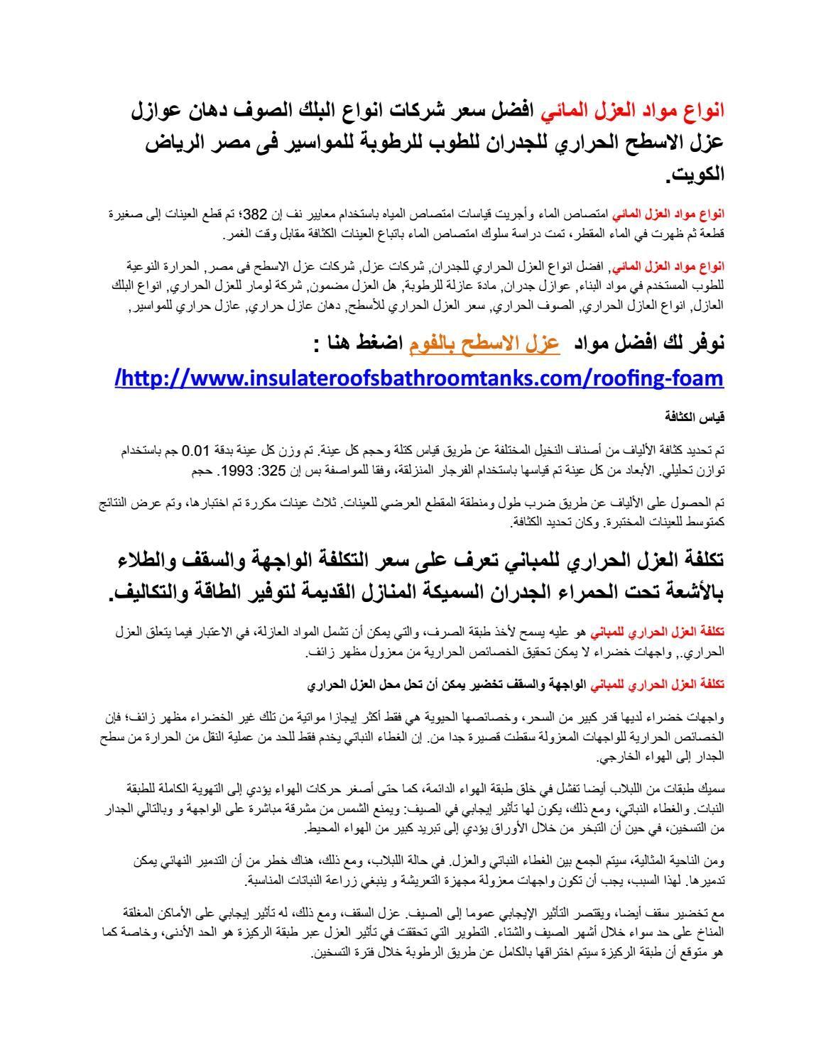 882cfc0d4 اسعار الواح عزل الفوم سعر متر العزل الحراري في مصر السعودية الكويت الامارات  الاردن عمان