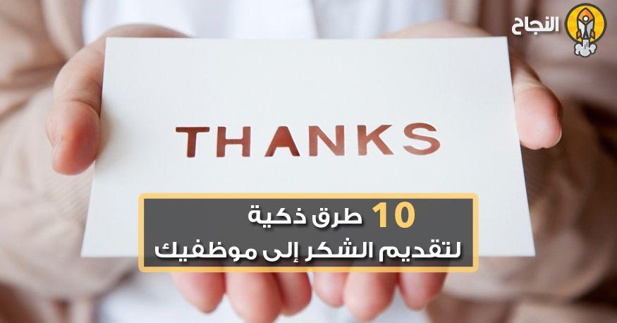 10 طرق ذكية لتقديم الشكر إلى موظفيك Cards Against Humanity Company Logo Tech Company Logos