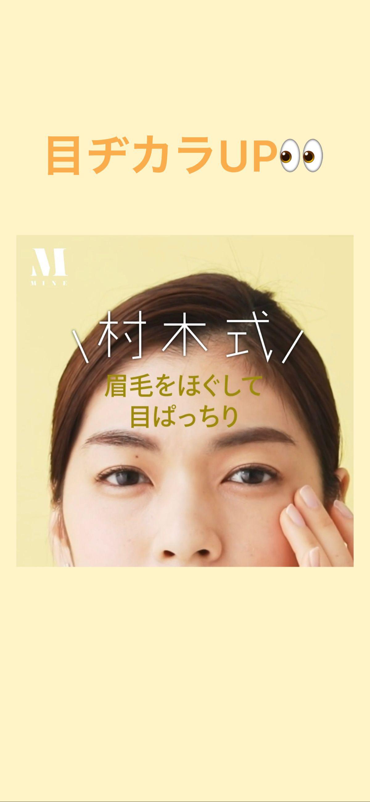 Photo of 眉毛をほぐして目ヂカラUP!村木式おブス解消マッサージ