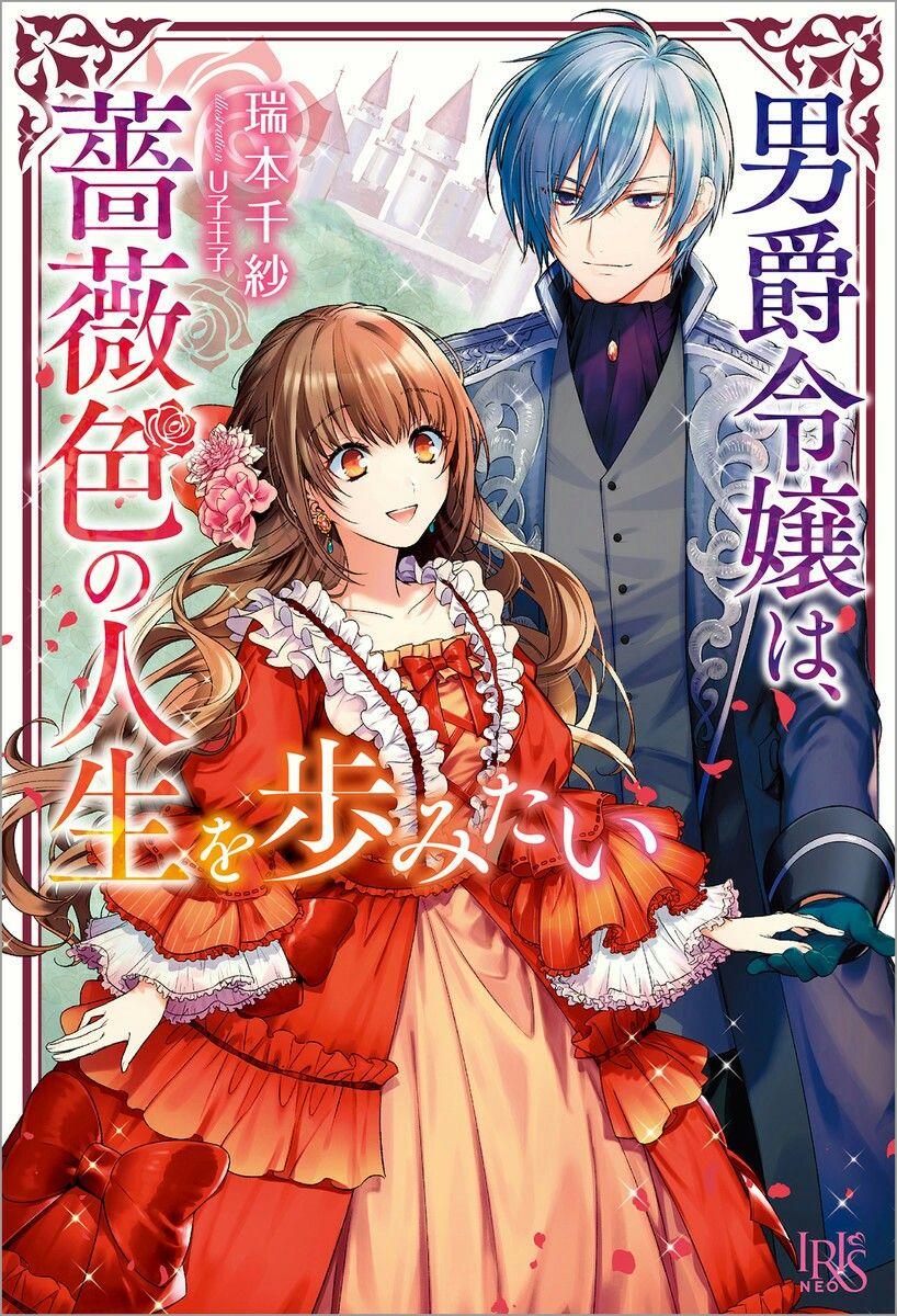 男爵令嬢は、薔薇色の人生を歩みたい Animasi, Romantis