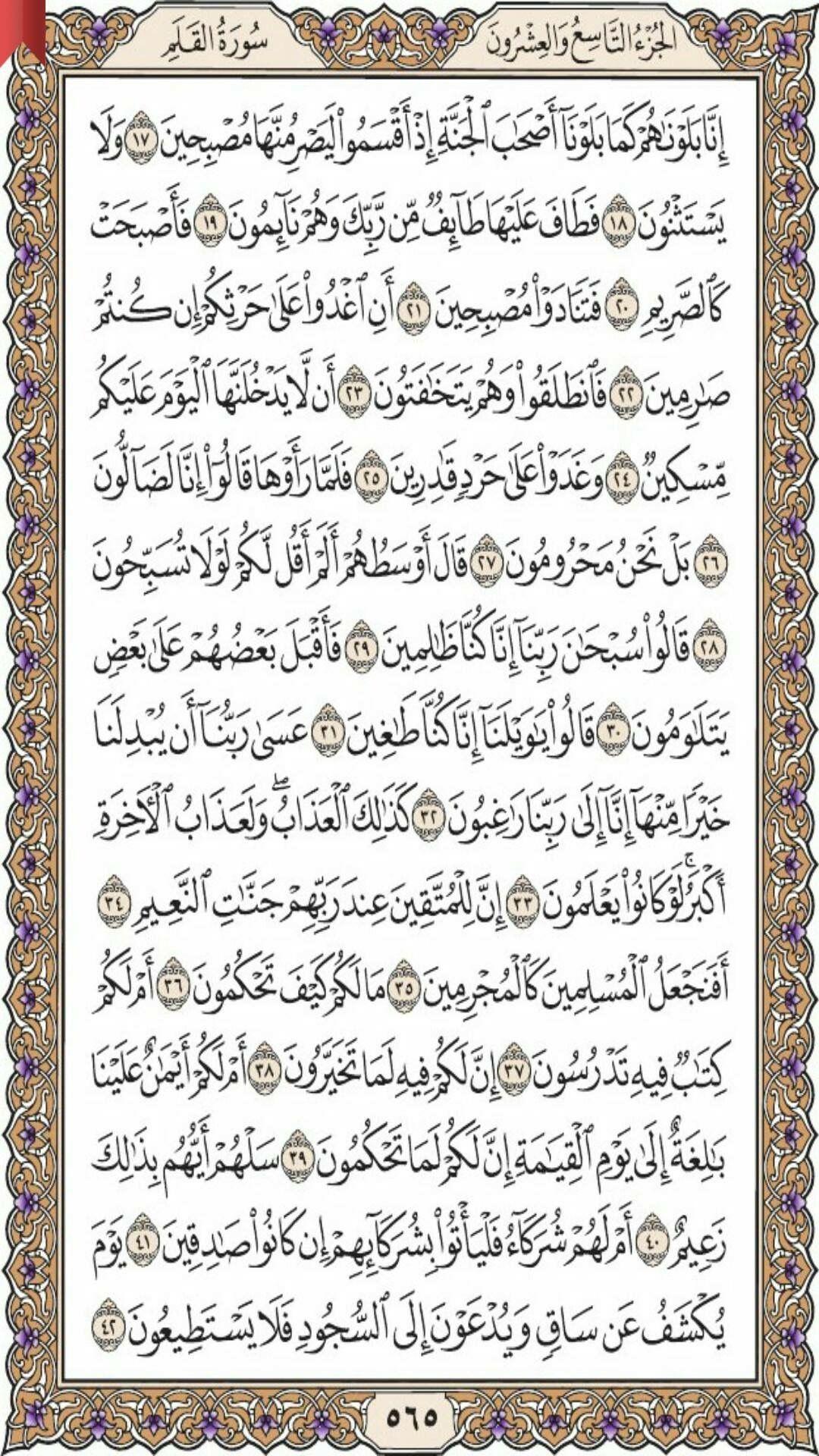 ١٧ ٤٢ القلم Quran Holy Quran Book Quran Book