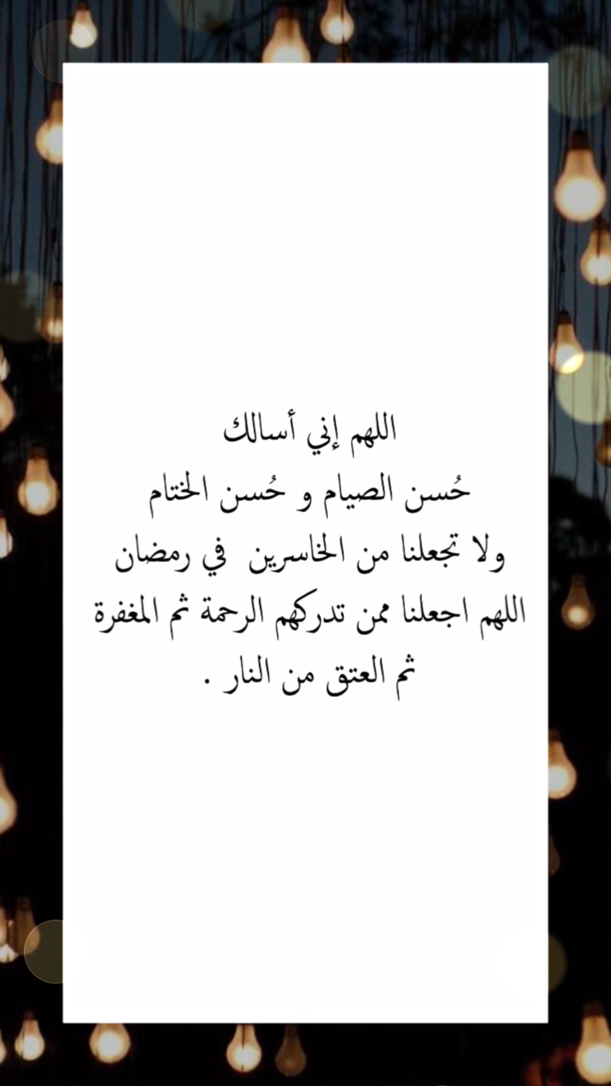 رمضان دعاء دعاء رمضان Beautiful Islamic Quotes Ramadan Islamic Quotes