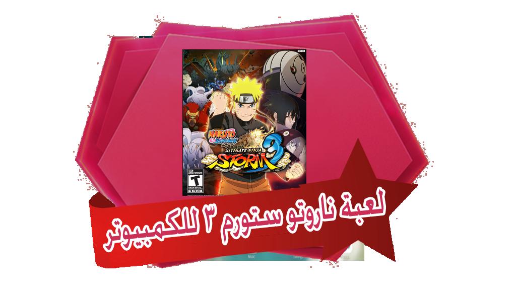 لعبة ناروتو ستورم 3 للكمبيوتر من ميديا فاير مضغوطة بحجم صغير Naruto Frame Decor