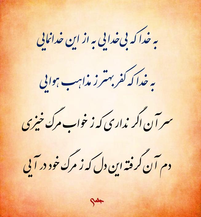 به خدا که بی خدایی به از این خدانمایی به خدا که کفر بهتر ز مذاهب هوایی سر آن اگر نداری که ز خواب مرگ خیزی دم آن گ Farsi Quotes
