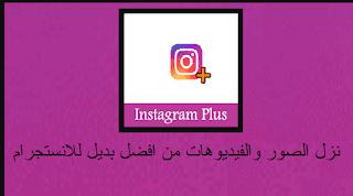 تحميل تطبيق Instagram Plus التطبيق البديل للانستجرام لحفظ الصور والفيديوهات تحميل تطبيق Instagram Plus التطبيق Instagram Incoming Call Screenshot Incoming Call