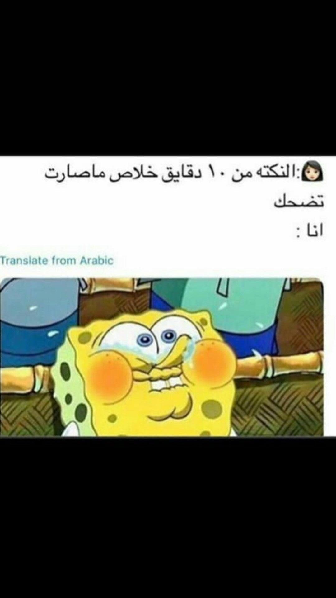 Pin By Sha West101 On استهبال Funny School Memes Funny Jok Funny Picture Jokes