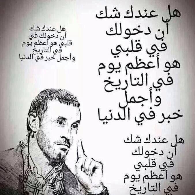 هل عندك شك Arabic Love Quotes Coffee Decor Calligraphy