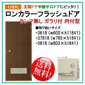 玄関ドア ロンカラーフラッシュドア ランマ無 内付型 ガラリタイプ
