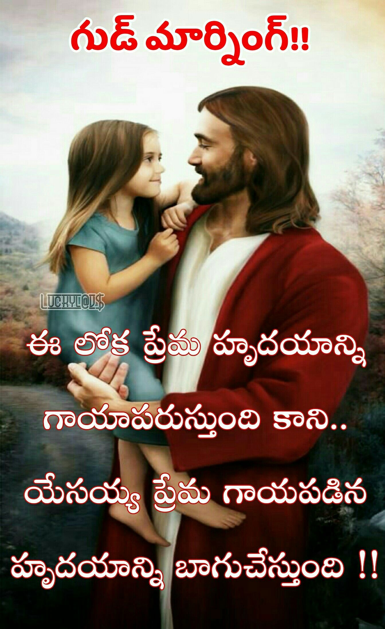 Pin By Kavalla Madhu On My Own Pics Bible Quotes Telugu Bible Quotes Images Jesus Christ Quotes