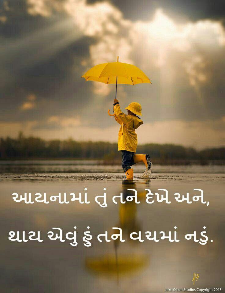 pin by jaydipsinh khant on gujarti quotes gujarati