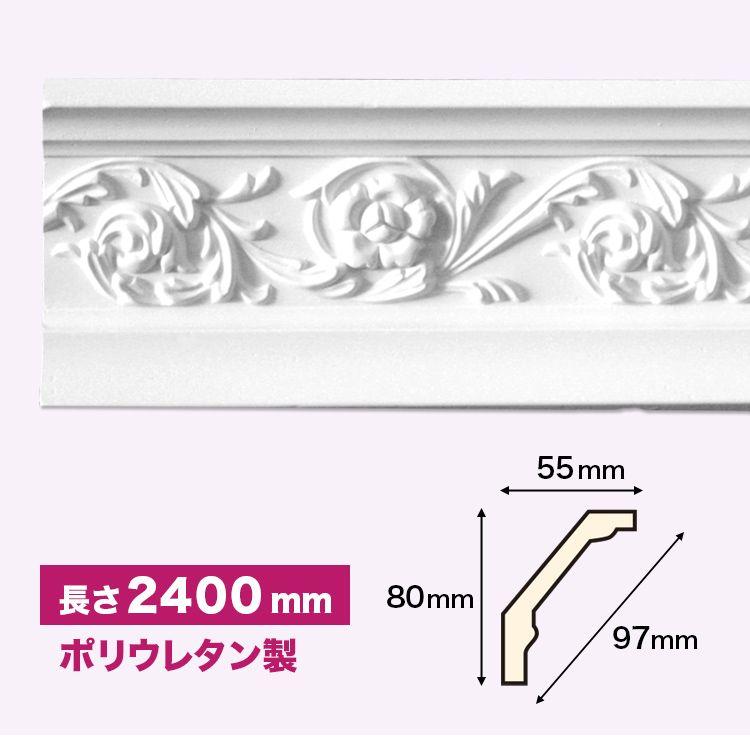 Nmg004 ゴールデンモール 廻り縁 モールディング ポリウレタン製 80