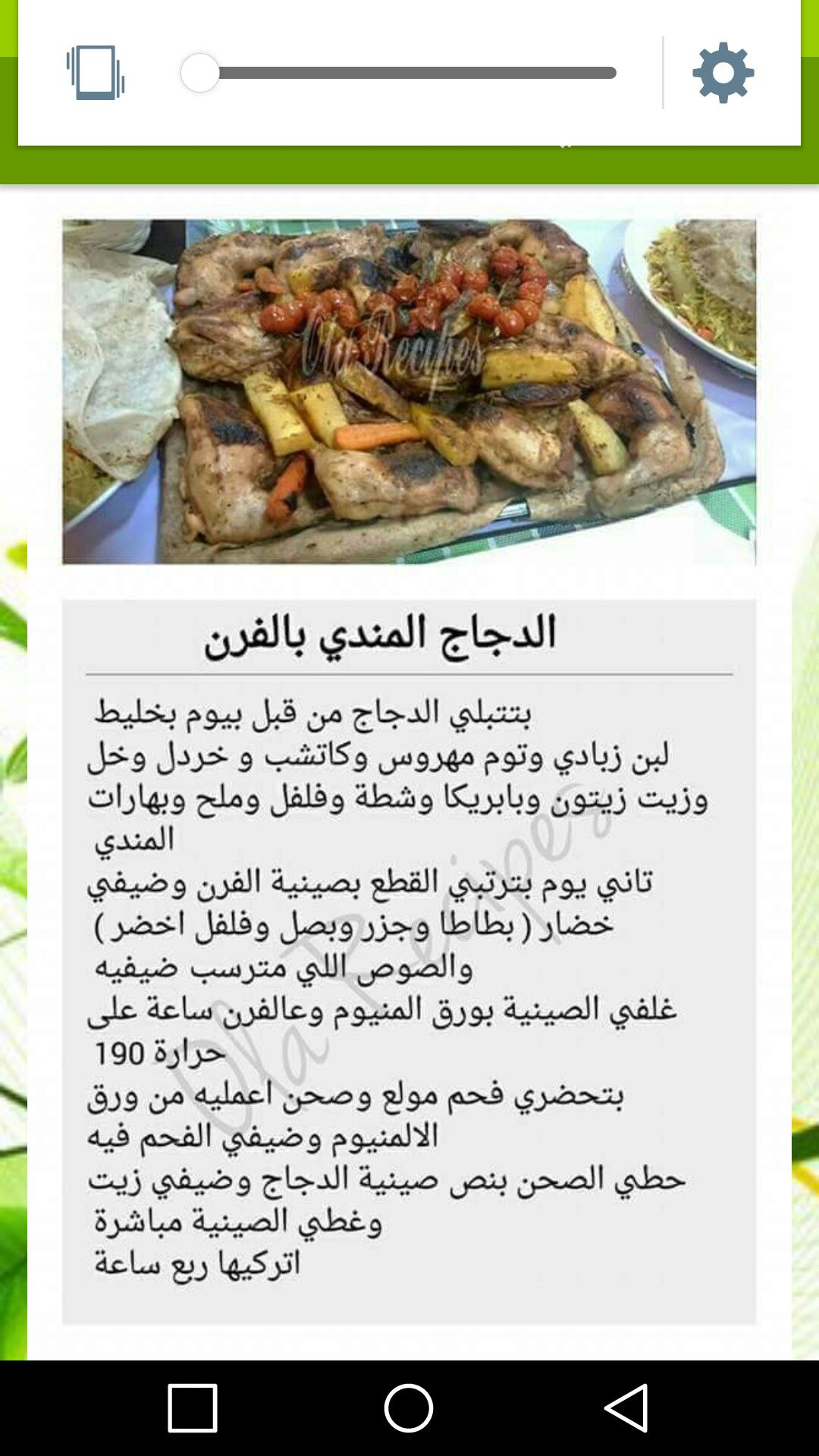 Pin By Mahassen Chahine On طبخات Food Food Beef Chicken