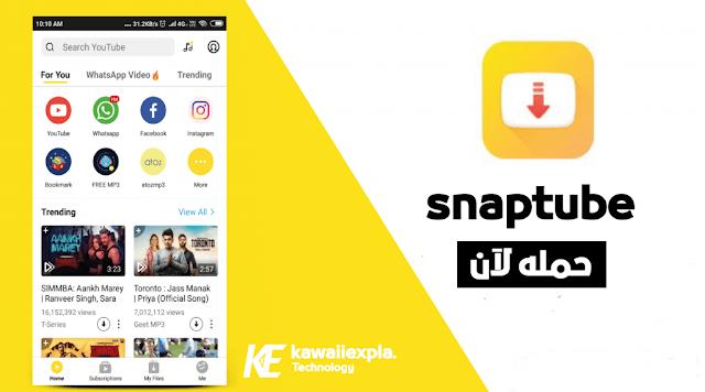 تحميل تطبيق سناب تيوب snaptube للأندرويد اخر إصدار https