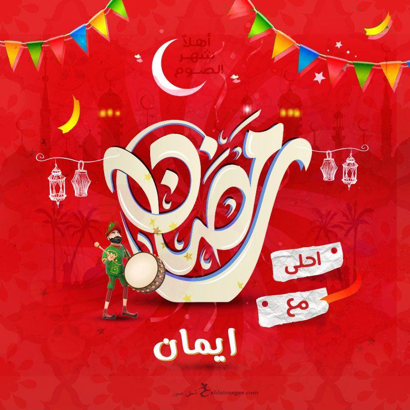 صور رمضان احلى مع اسمك 150 بوستات تهنئة رمضانية بالأسماء Ramadan Decorations Ramadan Neon Signs