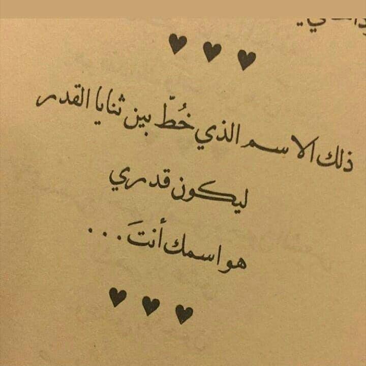 للحب احكام و اقوال Quotations Words Sweet Words