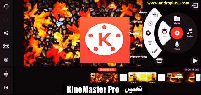 تحميل Kinemaster Pro كين ماستر برو أروع تطبيق لإنشاء فيديوهات والتعديل عليها بدون علامة مائية مع جميع الاضافات 202 In 2020 Incoming Call Incoming Call Screenshot App