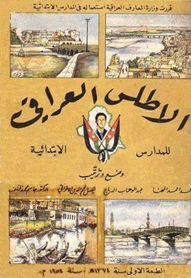 Pin By Taghreed Tella On Old School Books For Kids Magazine Iraq Baghdad Iraq Iraq Baghdad