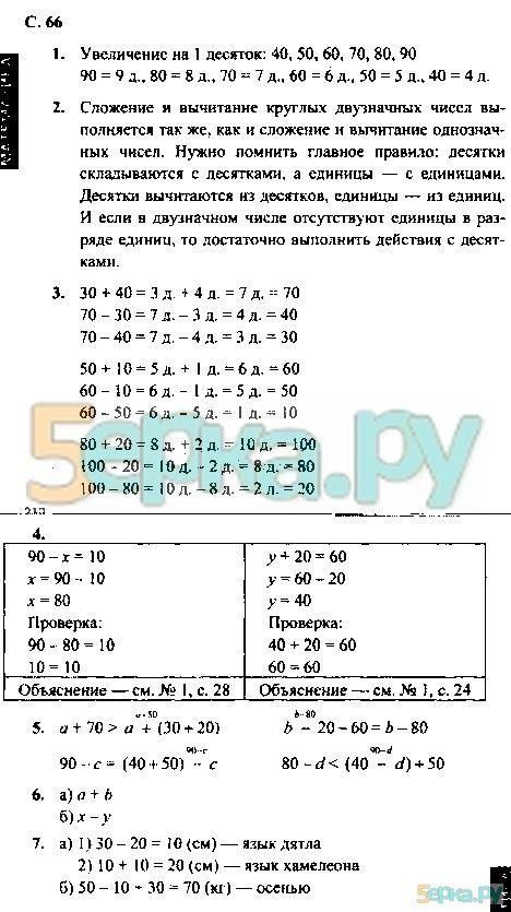 Тематическое планирование по математике 3 класс козлова