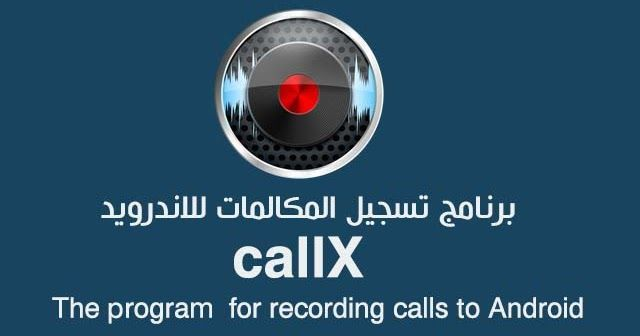 تحميل برنامج Callx لتسجيل المكالمات Incoming Call Incoming Call Screenshot Nest Thermostat