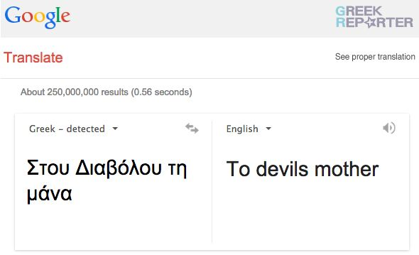 Never Ask Google To Translate These 22 Funny Greek Expressions And How To Use Them Funny Greek Greek Phrases Greek Quotes