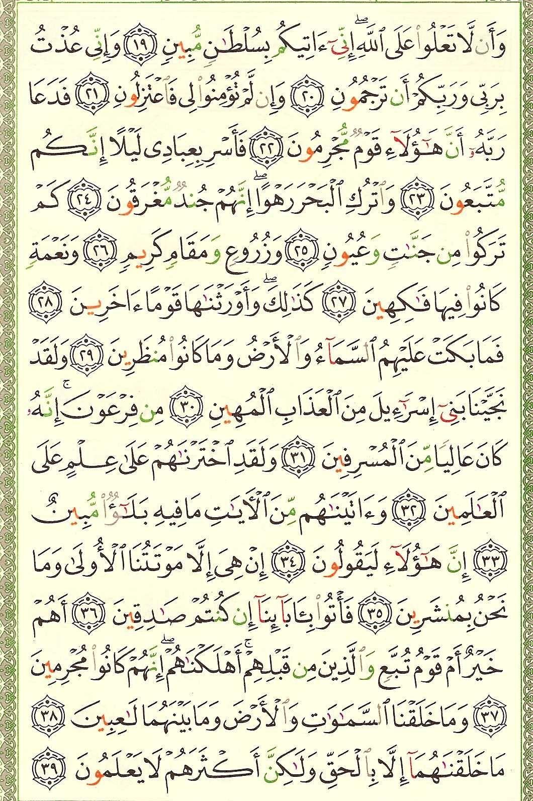 Read Quran In Uthmani Script Online Quran Quran Verses Reading