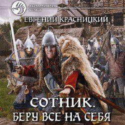 Евгений красницкий — сотник. Беру все на себя (fb2):: попаданец. Инфо.