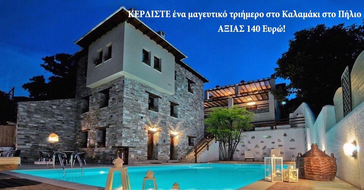 Διαγωνισμός Petradi Hotel Καλαμάκι - Πήλιο! Powered by Discover ...