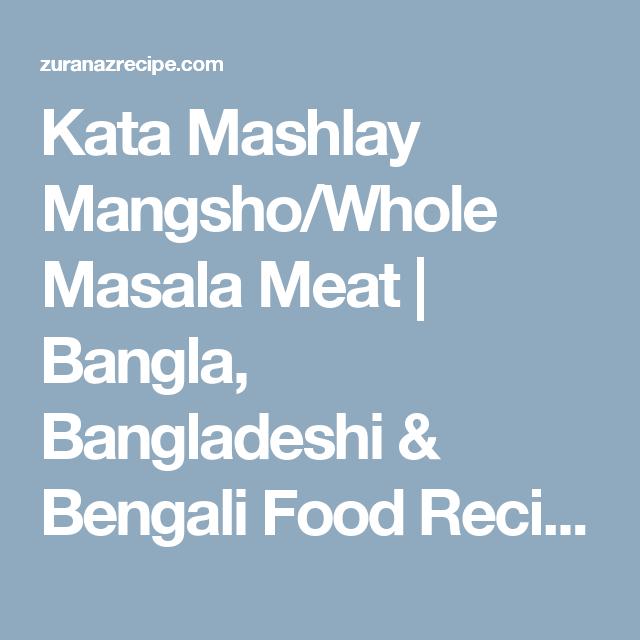 Kata mashlay mangshowhole masala meat bangla bangladeshi kata mashlay mangshowhole masala meat bangla bangladeshi bengali food recipes forumfinder Images