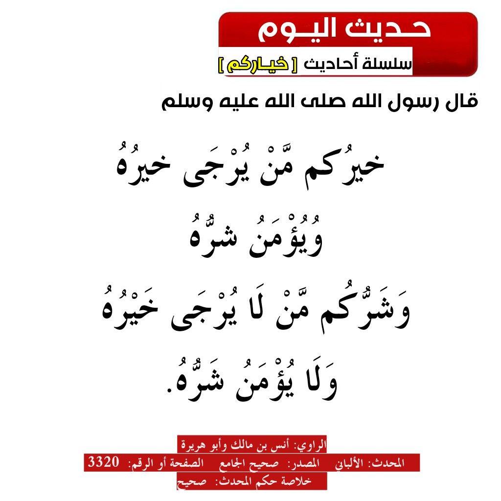 Pin By أهل الحديث والأثر حديث اليو On سلسلة أحاديث نبوية Ahadith Hadith Islam