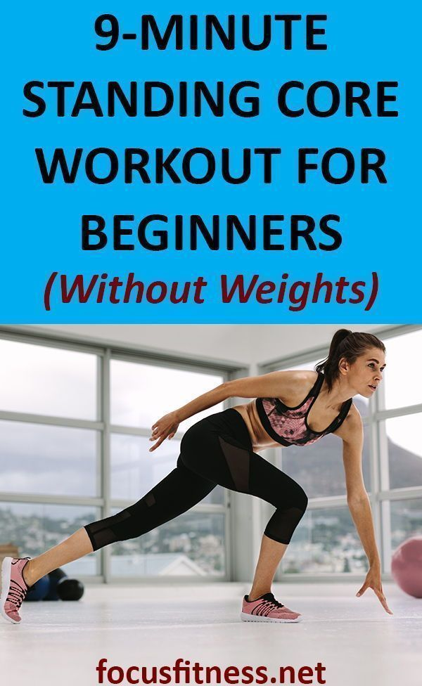9-Minute Standing Core Workout for Beginners (without Weights) - Focus Fitness   #9minute #beginners...