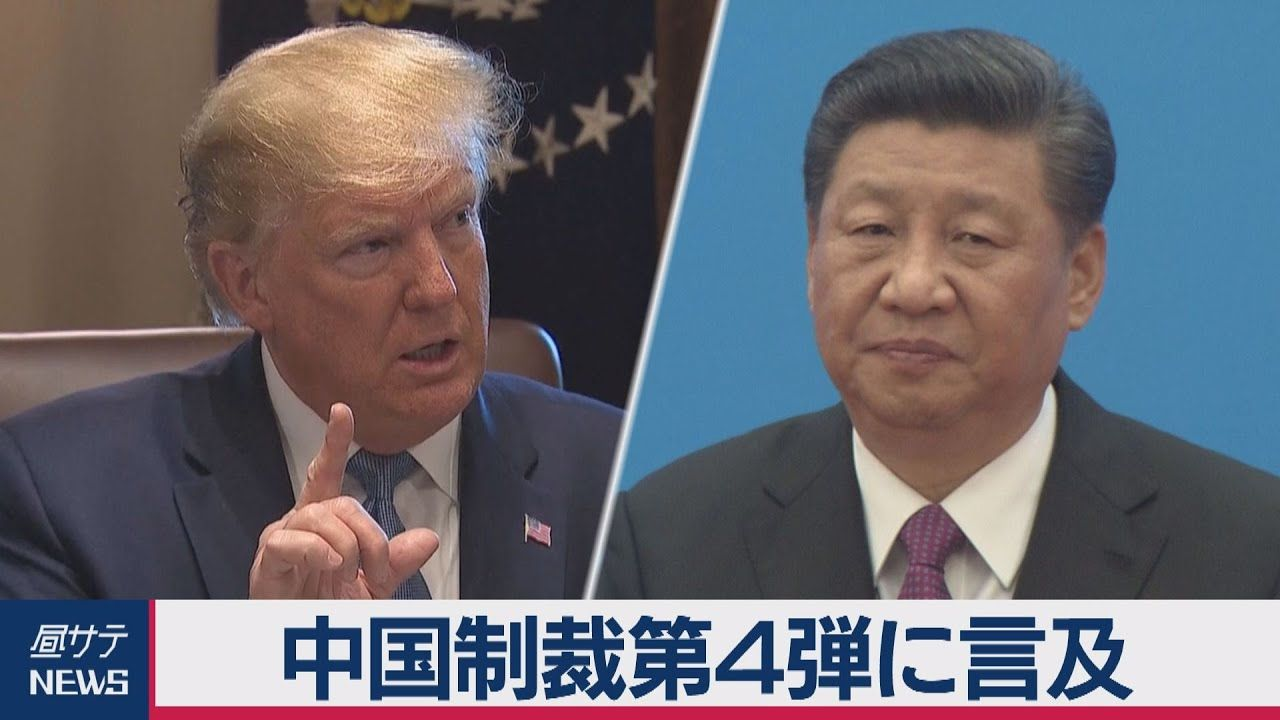 中国 制裁 アメリカ
