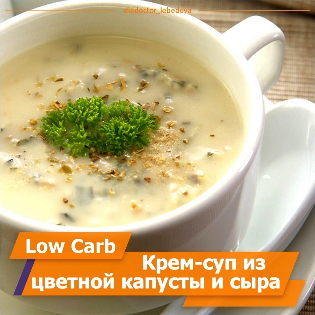 Грибной Суп Для Кремлевской Диеты. Кремлевская диета. Меню на первые 2 недели. Таблица полная готовых блюд, рецепты, отзывы похудевших, результаты