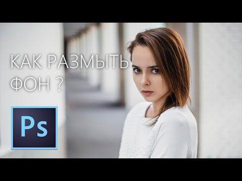 Как размыть задний фон на фото PHOTOSHOP CS6 - YouTube ...