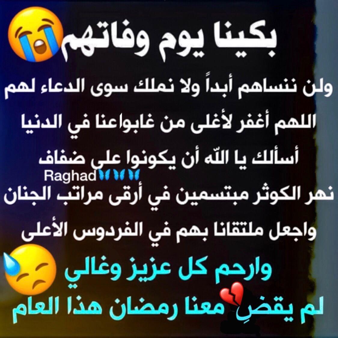 Desertrose اللهم ارحم أبي وأمي واغفر لهما وارزقهما الفردوس الأعلى من الجنة بلا حساب ولا سابق عذاب Ramadan Kareem Ramadan Kareem