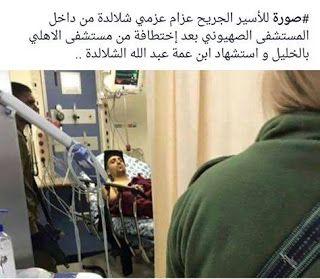 الانتفاضة الفلسطينية الثالثة صورة للاسير الجريح عزام عزمي من داخل المستشفي الصهيوني Home Appliances Vacuum Vacuum Cleaner