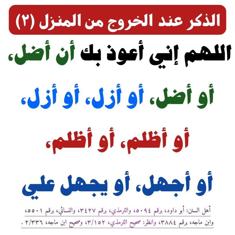 الذكر عند الخروج من المنزل Ahadith Islam Arabic Calligraphy
