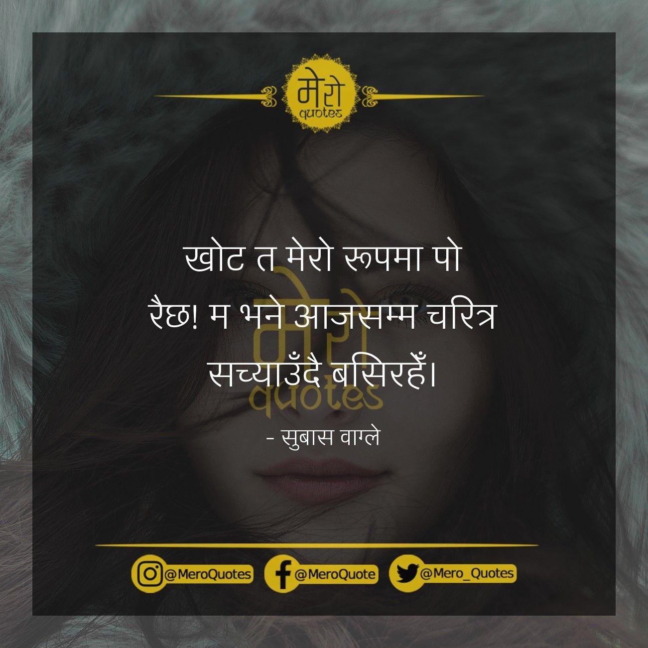Mero Quotes Nepali Quite Life Quotes Photo Photo And Video